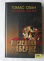 Томас Сван. Последний Фаберже