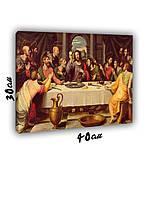Картина на холсте 30х40см Тайная вечеря