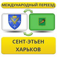 Международный Переезд из Сент-Этьена в Харьков