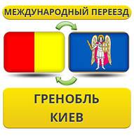 Международный Переезд из Гренобля в Киев