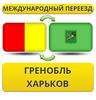 Международный Переезд из Гренобля в Харьков