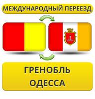 Международный Переезд из Гренобля в Одессу