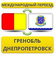 Международный Переезд из Гренобля в Днепропетровск
