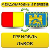 Международный Переезд из Гренобля во Львов