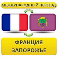 Международный Переезд из Франции в Запорожье
