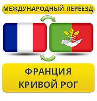 Международный Переезд из Франции в Кривой Рог