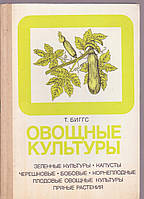 Т.Биггс Овощные культуры