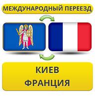 Международный Переезд из Киева во Францию