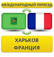 Международный Переезд из Харькова во Францию
