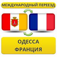 Международный Переезд из Одессы во Францию