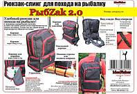 Рюкзак-слинг РыбZak 2.0