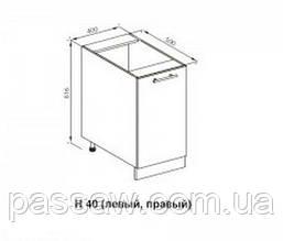 Кухонный модуль Нана нижний Н 40