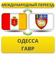 Международный Переезд из Одессы в Гавр