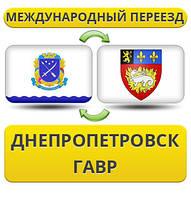 Международный Переезд из Днепропетровска в Гавр