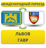 Международный Переезд из Львова в Гавр