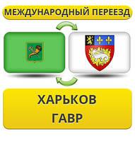 Международный Переезд из Харькова в Гавр
