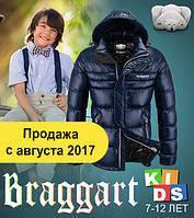 Куртки теплые для мальчиков