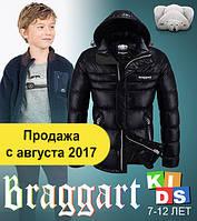 Куртки модные для мальчиков