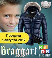 Куртки брендовые для мальчиков