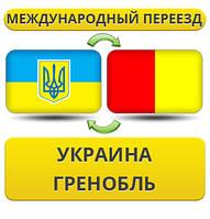 Международный Переезд из Украины в Гренобль