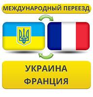 Международный Переезд из Украины во Францию