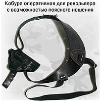 """Кобура оперативная для револьверов 2.5"""", кожа, с возможностью поясного ношения, код (002)"""