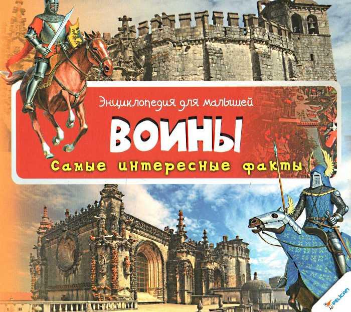 Книга Энциклопедия для малышей. Воины