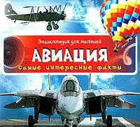Книга Энциклопедия для малышей. Авиация