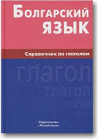Болгарский язык. Справочник по глаголам