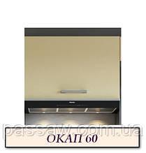 Кухонный модуль Марта верхний В 60 ОКАП Лак