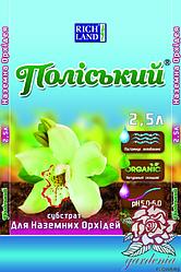 """Субстрат """" Поліський для наземних орхідей 2,5 л"""