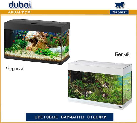 Аквариум Ferplast Dubai 80 LED, объем 125 литров