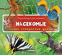 Книга Энциклопедия для малышей. Насекомые