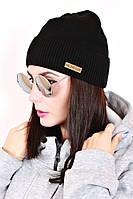 Шапка вязанная унисекс с отворотом, шапки оптом, в розницу, шапки от производителя, дропшиппинг