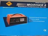 Зарядное предпусковое устройство Молния 6-12V/12A стрелочн. Зарядное устройство для аккумулятора авто