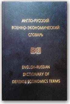 Англо-русский военно-экономический словарь