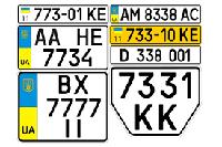 Автономера-изготовление номерных знаков на все виды транспортных средств