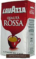 Кофе молотый Lavazza Qualita' Rossa 250г
