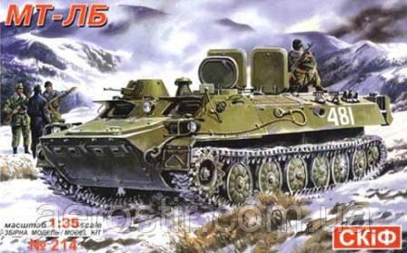 МТ-ЛБ 1/35 Skif 214