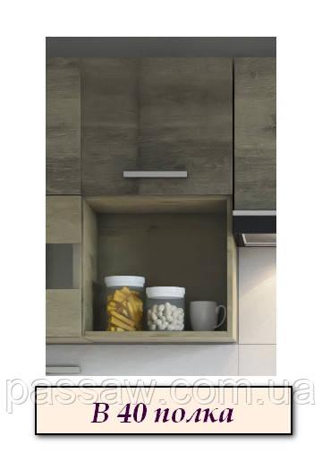 Кухонный модуль Алина верхний В 40 полка Лак