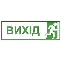 """Светонакопительная табличка """"Выход"""""""