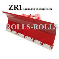 Ковш для уборки снега  ZR1