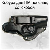 Кобура ПМ поясная, со скобой для скрытого ношения, код (007)