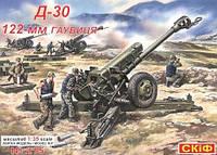 122мм гаубица Д-30 1/35 Skif 215