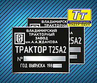 ТАБЛИЧКА ТРАКТОР Т-25А2,БИРКА ТРАКТОР Т-25А2,ШИЛЬД ТРАКТОР Т-25А2,ШИЛЬДИК ТРАКТОР Т-25А2