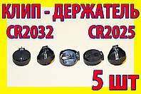 Аккумулятор держатель лоток клип CR2032 CR2025 5шт