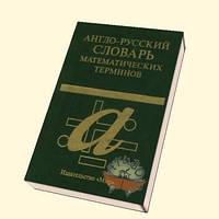 Большев Л. Н., Под Редакцией Александров П. С.  Англо-русский словарь математических терминов.