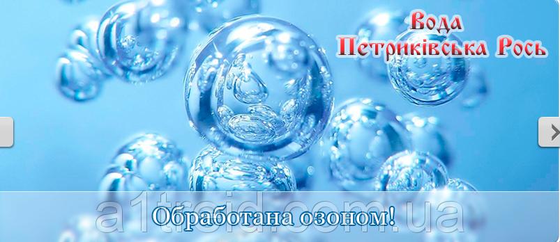 Вода бутилированная артезианская питьевая с доставкой 19 л только по г. Днепр, фото 2