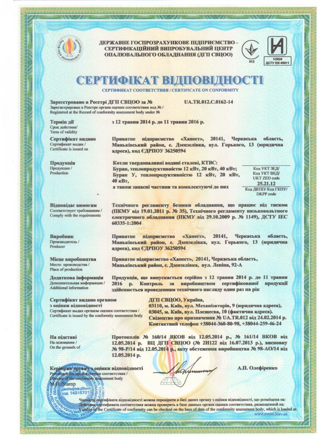 Сертификат соответствия Буран (Дзензелевский котлостроительный завод)