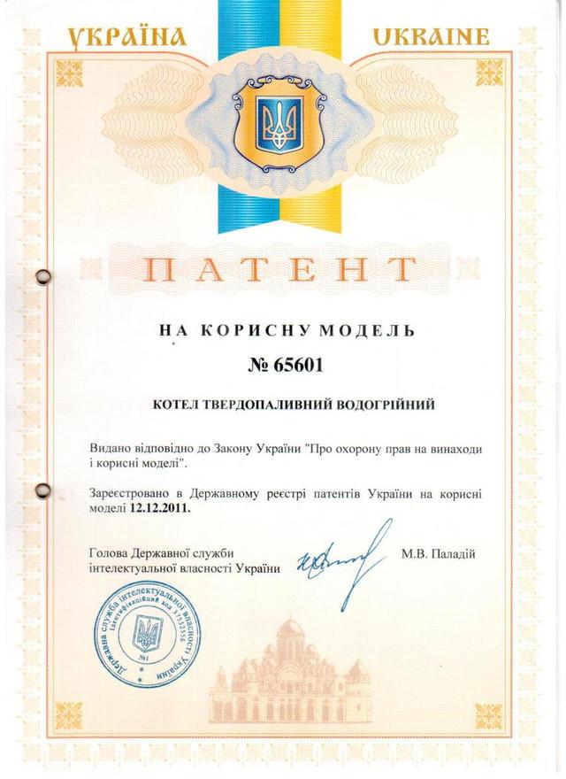 Патент (Дзензелевский котлостроительный завод)